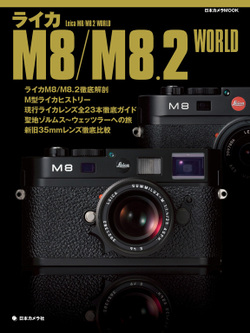 M8_m82_world_cover_s