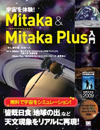 Cover_mitaka_2