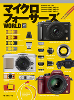 Microfourthirds_cover