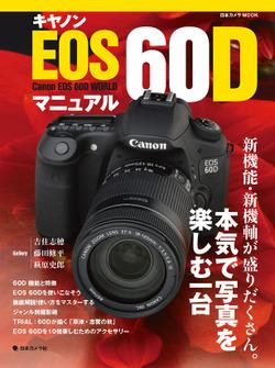 Eos60d_cove_sr
