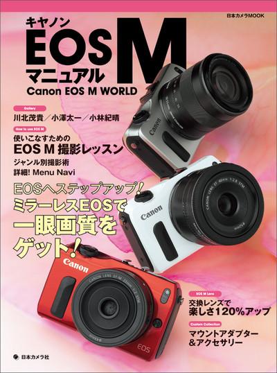 Eosm_2