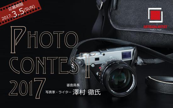 Photo_contest2017_3