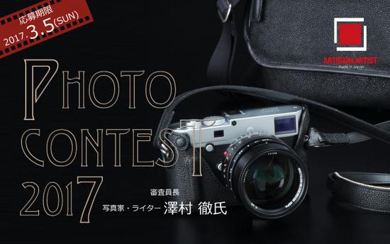Photo_contest2017