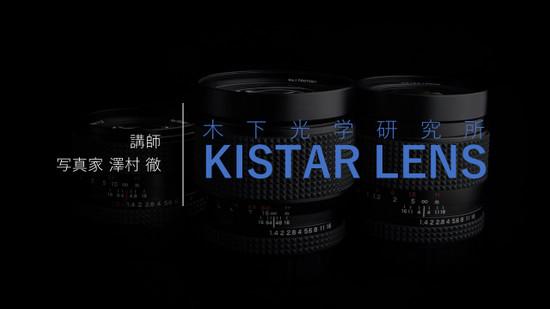 Kistar_cpp2018
