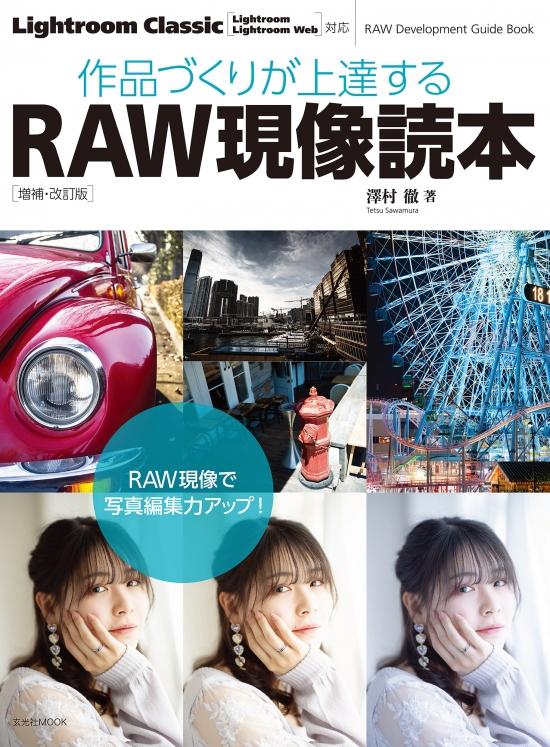 Raw02_s